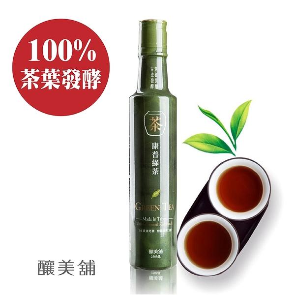 【釀美舖】康普綠茶 250ml 活酵益菌 (100%茶葉發酵)