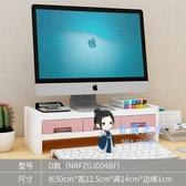 螢幕增高架 台式電腦增高架子顯示器屏幕底座筆記本辦公室桌面收納盒置物支架T 4色