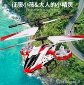 遙控飛機無人直升機合金兒童玩具飛機模型耐摔遙控充電成人飛行器 one shoes