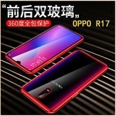 雙面萬磁王 OPPO Realme 3 Pro OPPO R17 Pro 手機殼 防摔 雙面玻璃殼 金屬邊框 磁吸吸附 全包邊 保護殼