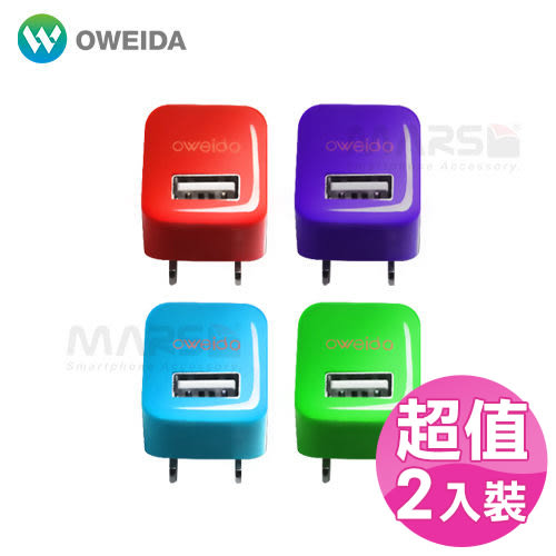 【marsfun火星樂】Oweida 歐威達 [2入裝] 單孔USB充電器 充電頭 國際通用 1A 迷你 便攜式 iPhone 安卓