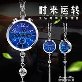 汽車時鐘錶香水掛件精油車載掛式香水創意車用香水掛飾除異味