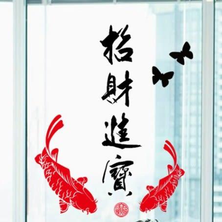 新年佈置 新年壁貼【招財進寶】PVC透明膜牆貼紙家裝貼可移除牆貼【A3312】
