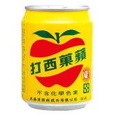 大西洋蘋果西打250ML*24【愛買】
