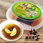 《低溫配送》梅子綠茶凍 (1060g/盒)