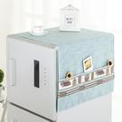 純色冰箱蓋布防塵布布藝冰箱罩簡約洗衣機蓋布雙開門冰箱防塵罩 莫妮卡小屋