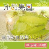 沁甜果園SS.冰釀芒果青(700g/罐,共3罐)﹍愛食網