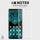 防爆 軟膜 三星 Note9 N960 6.4吋 滿版 手機 保護 膜 服貼弧面 熱彎 螢幕貼 保護貼 曲面