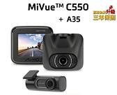 MIO C550+A35後鏡頭 送32G+ 手機支架+靜電貼 測速提示 行車記錄器 mio c550