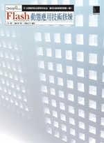 二手書博民逛書店 《Flash動態應用技術修練》 R2Y ISBN:9575278623│賴虹燕