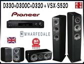 Wharfedale D330 + D320 + D300C 家庭劇院喇叭組+Pioneer vsx-s520