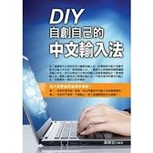 DIY自創自己的中文輸入法