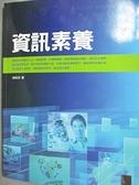 【書寶二手書T7/大學理工醫_ES3】資訊素養_胡昭民_附光碟