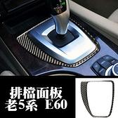 BMW 老5系 排檔裝飾貼 碳纖裝飾貼 04-10年E60 520 523 525 530 550 沂軒精品