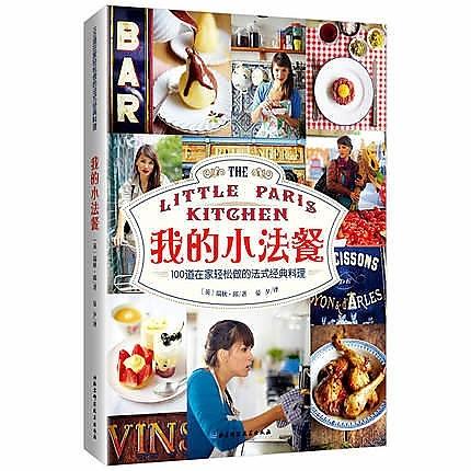 簡體書-十日到貨 R3Y 我的小法餐:100道在家輕鬆做的法式經典料理 作者: (英)瑞秋·邱