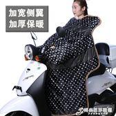 電動車擋風被冬季加厚加絨保暖電瓶車防風被摩托車防水護膝擋風罩igo 時尚芭莎