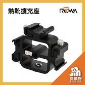 多功能熱靴擴充座 可同時安裝多樣配件 麥克風 攝影燈 等 適 補光 攝影 錄影 等 晶豪泰
