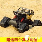 遙控車-超大號遙控汽車越野車四驅攀爬合金充電履帶男孩兒童玩具車-奇幻樂園
