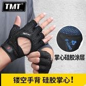 TMT健身手套運動男女器械啞鈴訓練鍛煉防滑舉重透氣護手護腕力量潮
