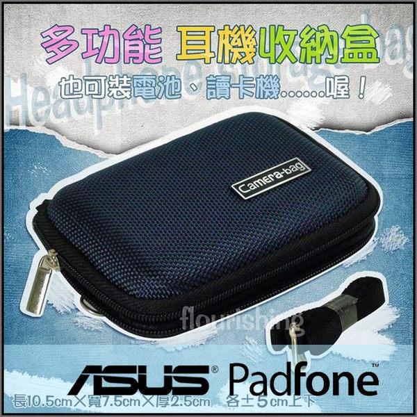 ★多功能耳機收納盒/硬殼/攜帶收納盒/傳輸線收納/ASUS PadFone mini A11 4.3吋/A12 4吋/PadFone S PF500KL
