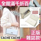 【小福部屋】日本 正版 cache cache 蝴蝶結 3WAY 皮夾 肩背/手拿/斜背/手提包 部落客推薦