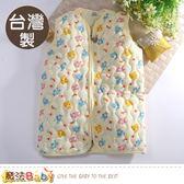 嬰幼兒長袍 台灣製鋪棉厚款保暖背心睡袍 魔法Baby