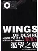 (二手書)慾望之翼-如何成為暢銷詞曲創作人