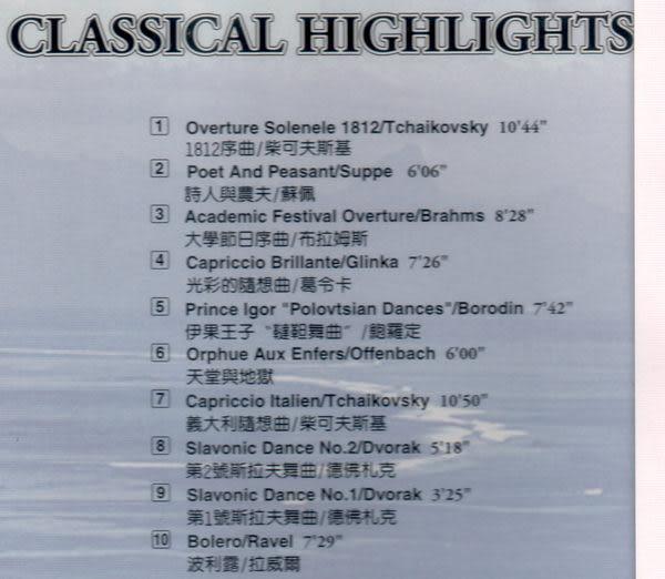 世界名曲 精彩古典曲 第二輯 CD (音樂影片購)