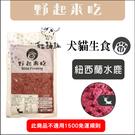 (冷凍2000免運)野起來吃〔犬貓冷凍生食餐,紐西蘭水鹿,300g〕產地:台灣
