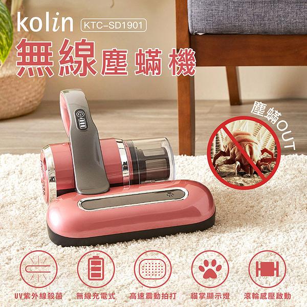 *KOLIN歌林無線UV除蹣吸塵器KTC-SD1901-生活工場