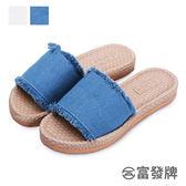 【富發牌】夏日牛仔鬚邊拖鞋-白/藍  1PL89