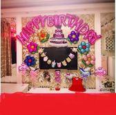 派對裝飾 一周歲生日布置派對會場裝飾用品女孩兒童生日快樂氣球 伊蒂斯女裝