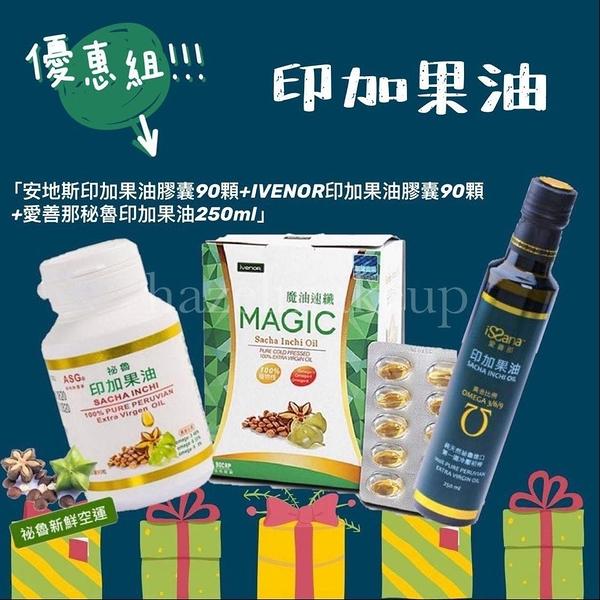 現貨【官方通路】iVENOR 印加果油組合 MAGIC印加果油液態軟膠囊 +安地斯雪篸+印加果油組合