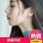 全館85折銀致S925純銀耳釘女氣質韓國個性創意學生簡約耳飾圓圈耳環耳圈
