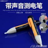 多功能感應式測電筆查斷點電工筆LED照明非接觸驗電筆試電筆  潮流前線