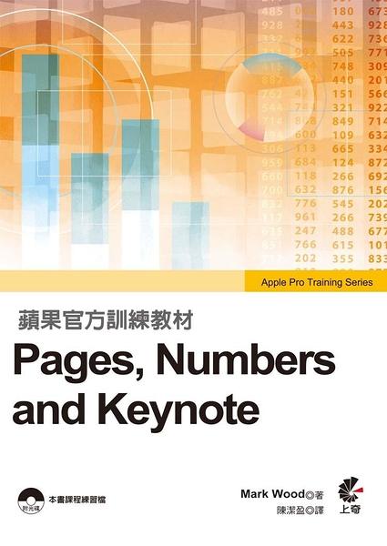 (二手書)蘋果官方訓練教材:Pages, Numbers and Keynote