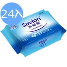 【24入】沙威隆 清爽潔膚抗菌濕巾 80片