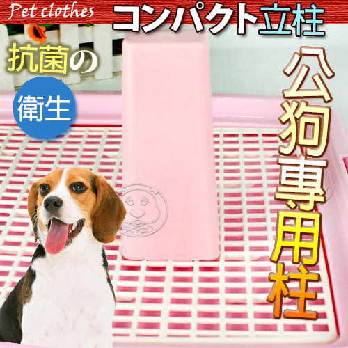 【zoo寵物商城】dyy》網狀狗廁所公狗專用柱(不含便盆)有2種尺寸