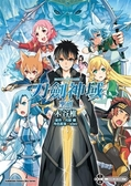 (二手書)Sword Art Online刀劍神域 聖劍