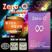 保險套 避孕套 安全套 情趣用品-Zero-O衛生套 - 典雅綜合型 12入 情趣用品
