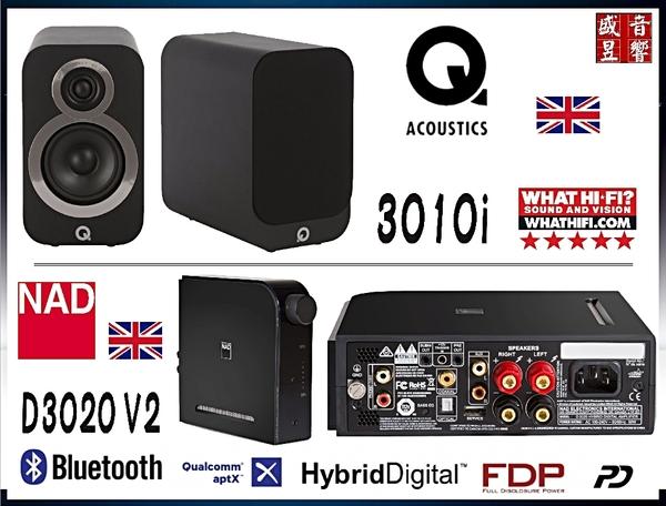 『門市有現貨』英國 Q Acousticcs 3010i 喇叭 + Nad D3020 V2 藍芽綜合擴大機 - 公司貨