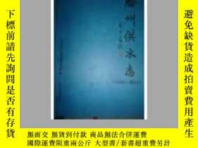 二手書博民逛書店罕見滕州供水志:1958~201128452 彭友傑主編 山東大