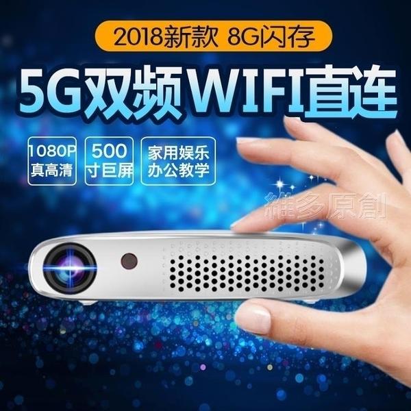 迷你投影儀 新款瑞格爾602投影儀家用wifi無線 小型高清商用辦公 家庭影院 DF 維多原創
