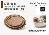 竹豐系列13811-09 9吋圓型編織碟(小) 日式涼麵盤/冷盤《Mstore》