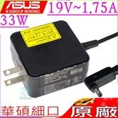 ASUS 33W 充電器(原廠)- 19V,1.75A , X201E-KX003H,X201E-KX006H,X201E-KX009H,X202E-DH31T-CB,X201E-KX098H