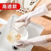 高透防水家務手套廚房清潔耐用膠手套家用洗衣洗碗膠皮手套
