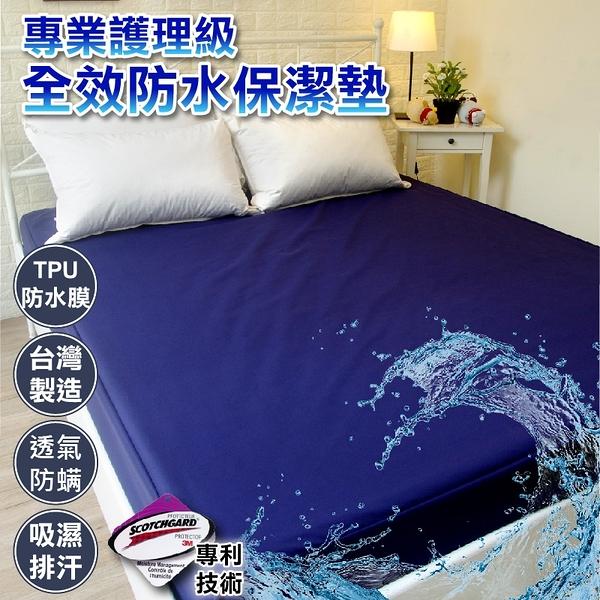 100%防水保潔墊、雙人床包、吸濕排汗專利技術、床包式【藍】台灣製造、TPU防水膜、透氣舒適