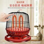 鳥籠取明暖器鳥籠取暖器節能小太陽家用辦公電烤爐電暖爐烤火爐小型烤火器臺式多莉旗艦店YYS