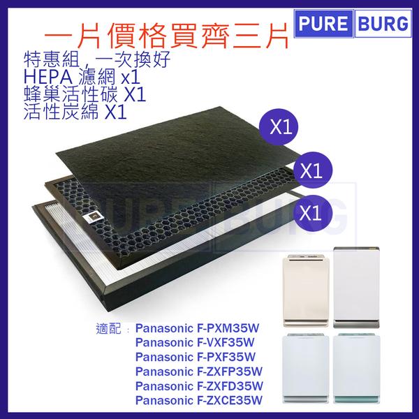 適用PANASONIC國際牌HEPA濾網 + 活性碳濾心適用~8坪NANOE F-PXM35W F-VXM35W