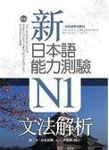 (二手書)新日本語能力測驗N1文法解析
